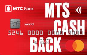 Кредитная карта МТS Cashback